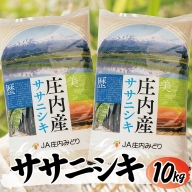 SA0720 令和2年産 庄内米 ササニシキ 10kg(5kg×2袋) JM