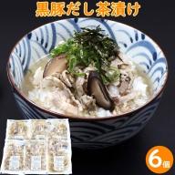 A-0106   鹿児島県産黒豚だし茶漬け 1.2kg (200g×6袋)