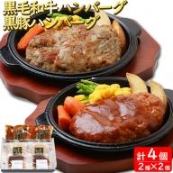 Z-940 鹿児島県産黒毛和牛・黒豚煮込みハンバーグ 計4個セット