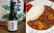 熊野町のお酒&呉市の海自レトルトカレー4種詰め合わせ(B)