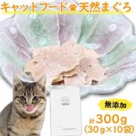 A-0104 鹿児島県産ペットフード(マグロ) 猫 国産 無添加 30g×10袋
