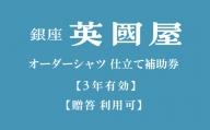 【5年有効】銀座英國屋オーダーシャツ仕立て補助券(寄附額100,000円コース)/贈答利用可