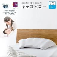 (エアウィーヴ グループ)ロフテー「子供用枕 キッズピロー」~SNSなどでも話題の品です~