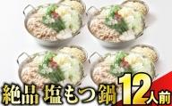 12人前 絶品塩もつ鍋(小腸1.2kg) B-663