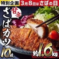 a0-148 国産甘辛さばカツ10枚入り(約1.6kg)