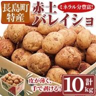 長島地区特産 赤土バレイショ(ジャガイモ)10kg_ja-536