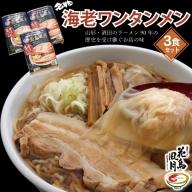 SA0867 酒田ラーメン 花鳥風月「海老ワンタンメン」3食セット
