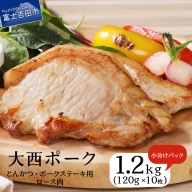 【大西ポーク】とんかつ・ポークステーキ用 ロース肉 1.2kg!