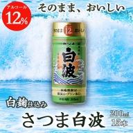 そのまま飲める芋焼酎 優しくスッキリ【白麹のさつま白波 12度】15本 薩摩酒造 AA-455
