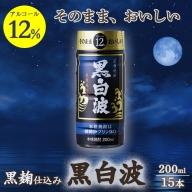 そのまま飲める芋焼酎 力強いコク【黒麹の黒白波 12度】15本 薩摩酒造 AA-456
