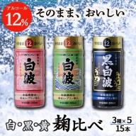 そのまま飲める芋焼酎 【麹の味比べ 黒・白・黄 12度】15本 薩摩酒造 AA-458