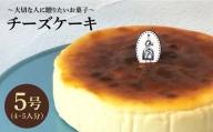 【クセになる美味しさ】チーズケーキ 1個(約4~5名様分)【吉野ヶ里・チナツ洋菓子店】[FAR001]