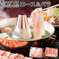 D-007  【3ヵ月定期便】 鹿児島県産 黒豚しゃぶしゃぶロース・バラセット 計3kg