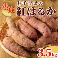 井手青果の熟成紅はるか約3.5kg_ide-557