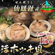 仙鳳趾産 活ホッキ貝(140~160g×15個)<出荷時期:2021年11月~12月ごろ発送>
