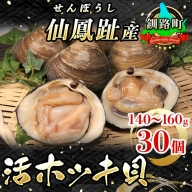 仙鳳趾産 活ホッキ貝(140~160g×30個)<出荷時期:2021年11月~12月ごろ発送>