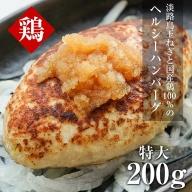 BYF0◇淡路島玉ねぎと鶏肉生ハンバーグ 特大200g(無添加)冷凍6個セット