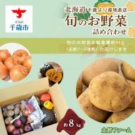 北海道千歳市より産地直送☆旬のお野菜詰め合わせ 約8kg《土居ファーム》