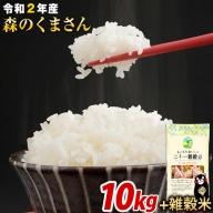 令和2年産  森のくまさん 10kg 熊本 県産 白米10kg+国産雑穀米 令和2年 精米 玉東町《3-7営業日以内に順次出荷(土日祝除く)》