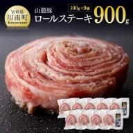 山麓豚ロールステーキ(100g×9袋)柚子胡椒付