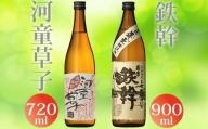 Z-851 鉄幹・河童草子 芋 焼酎 セット(鉄幹900ml・河童草子720ml) オガタマ酒造