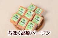 B011-6 ちほく高原ベーコン