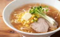 安芸高田市神楽の里 悪狐伝ラーメン(味噌味・塩味セット)計10食