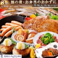 DD-0036 定期便(3回配送)酒の肴・お弁当のおかずに(黒豚・魚加工品)