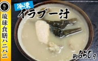 【琉球食膳パニパニ】冷凍イラブー汁(約650g)