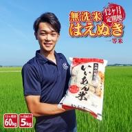SI0007 【12回定期便】無洗米はえぬき 5kg×12回(計60kg) 農家直送『いいあん米』AG