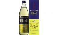 A-714 本格芋焼酎 「山本實彦」「吉之助」 芋長期貯蔵酒 「維新の煌」 900ml×3本 山元酒造