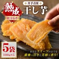 井手青果の熟成紅はるか干し芋_ide-5581