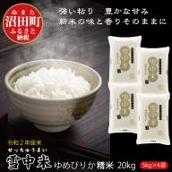 北海道 ゆめぴりか 20kg 精米 5kg×4袋 令和2年産 雪中米