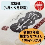 【定期便】 北海道 ななつぼし 精米 10kg 【3月~5月・3か月お届け】 令和2年産 雪中米