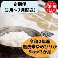 【定期便】 北海道 ゆめぴりか 無洗米 5kg 【5月~7月・3か月お届け】 令和2年産 雪中米