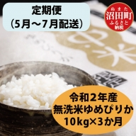 【定期便】 北海道 ゆめぴりか 無洗米 10kg 【5月~7月・3か月お届け】 令和2年産 雪中米