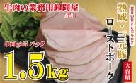 驚きの旨さと柔らかさ!熟成三元豚プレミアムローストポーク・大容量 1.5kg(300g×5袋入)