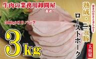 驚きの旨さと柔らかさ!熟成三元豚プレミアムローストポーク・大容量 3.0kg(300g×10袋入)