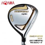 SHG0003 本間ゴルフ BERES (2019年モデル) FW-3Sグレード(1本)