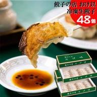 SA0368 「餃子の店 おけ以」の冷凍生餃子 48個