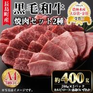 長島町産 黒毛和牛 焼肉セット2種_f-miyaji-556