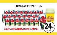 【ふるさと納税 訳あり】軽井沢高原 ビール 2020限定セッションIPA クラフトビール