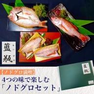 【ノドグロ満喫】4つの味で楽しむ「ノドグロセット」富山県 魚津 のどぐろ 詰め合わせ