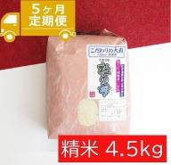 【I35】定期便5か月 あきた種梅産こまち 杜の雫『こだわりの大粒』 精米(4.5kg×5か月)