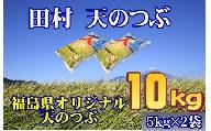 【令和2年産】田村市産天のつぶ10kg