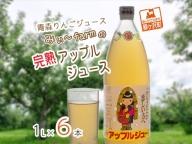 青森りんごジュース みぃ~farmの完熟アップルジュース 1L×6本
