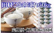 【定期便】田村市産ひとめぼれ1俵(60kg)【10kgずつ6回配送】