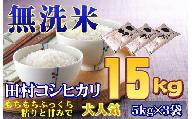 【無洗米】田村市産コシヒカリ15kg(5kg×3袋)