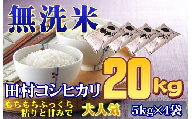 【無洗米】田村市産コシヒカリ20kg(5kg×4袋)