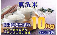 【無洗米】田村市産ひとめぼれ10kg【令和2年産】